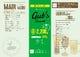 豚・鶏食べ放題のガッツコース2,200円