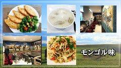 モンゴル料理店 モンゴル味