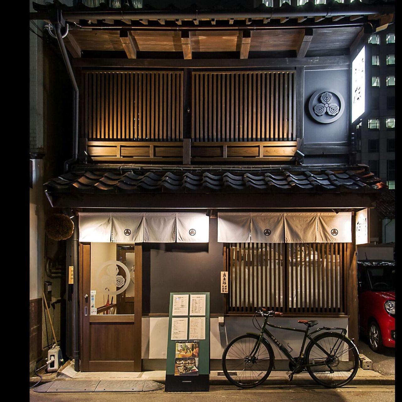たかじ 金沢駅前店