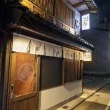 古民家を改造した、風情あふれる情緒豊かなお店です。