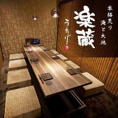 全席個室 楽蔵‐RAKUZO‐ 富山駅前店