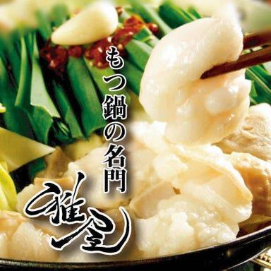 餃子ともつ鍋 雅屋 四谷店 コースの画像