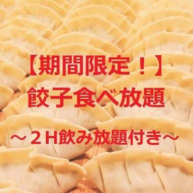 餃子ともつ鍋 雅屋 四谷店 こだわりの画像
