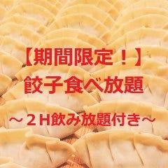 餃子ともつ鍋 雅屋 四谷店