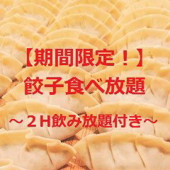 餃子ともつ鍋 雅屋四谷店