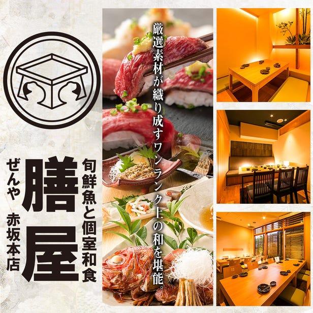 和食个室 肉寿司と旬鲜鱼 膳屋 赤坂本店