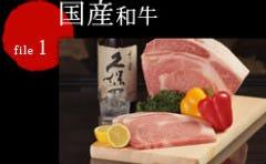 厳選された国産和牛肉
