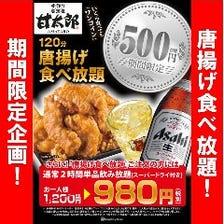 唐揚げ食べ放題500円(税抜)