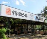 箱根ビールショップ