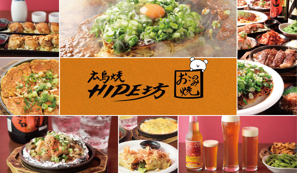 HIDE坊 神田店