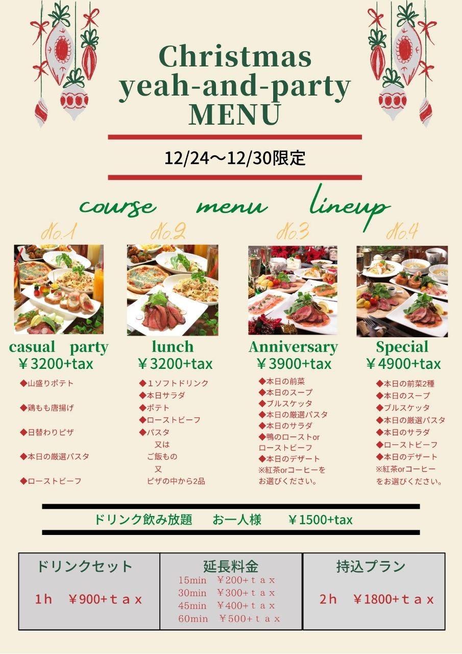 12/24~12/30限定メニュー