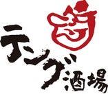 テング酒場 鶴見店