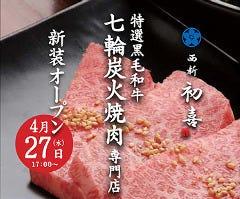 七輪炭火焼肉 西新 初喜