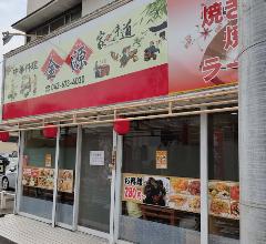 中華料理 金源