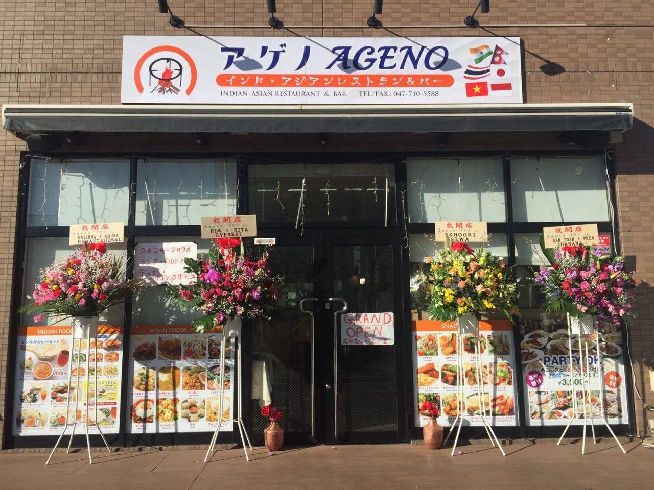 アゲノ インドアジアンレストラン&バー -AGENO-
