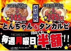 名古屋名物!味噌とんちゃん屋 堀田ホルモン