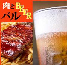 肉好きも唸るアメリカンBBQ&ビール