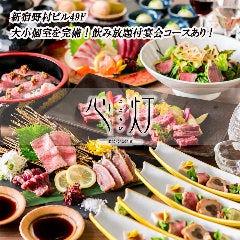 夜景×個室 肉割烹 牛若丸 西新宿野村ビル店