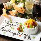 【ケーキ特典】お誕生日や記念日に最適 メッセージ付サプライズケーキ進呈