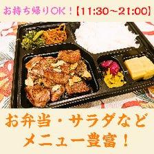 14:00~21:00までテイクアウトOK☆