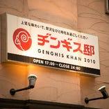 ジンギスカン専門店ならでは!ちょっと苦手だという方でも美味しく召し上がっていただけるよう、クセのない新鮮なラム肉を中心にご提供☆