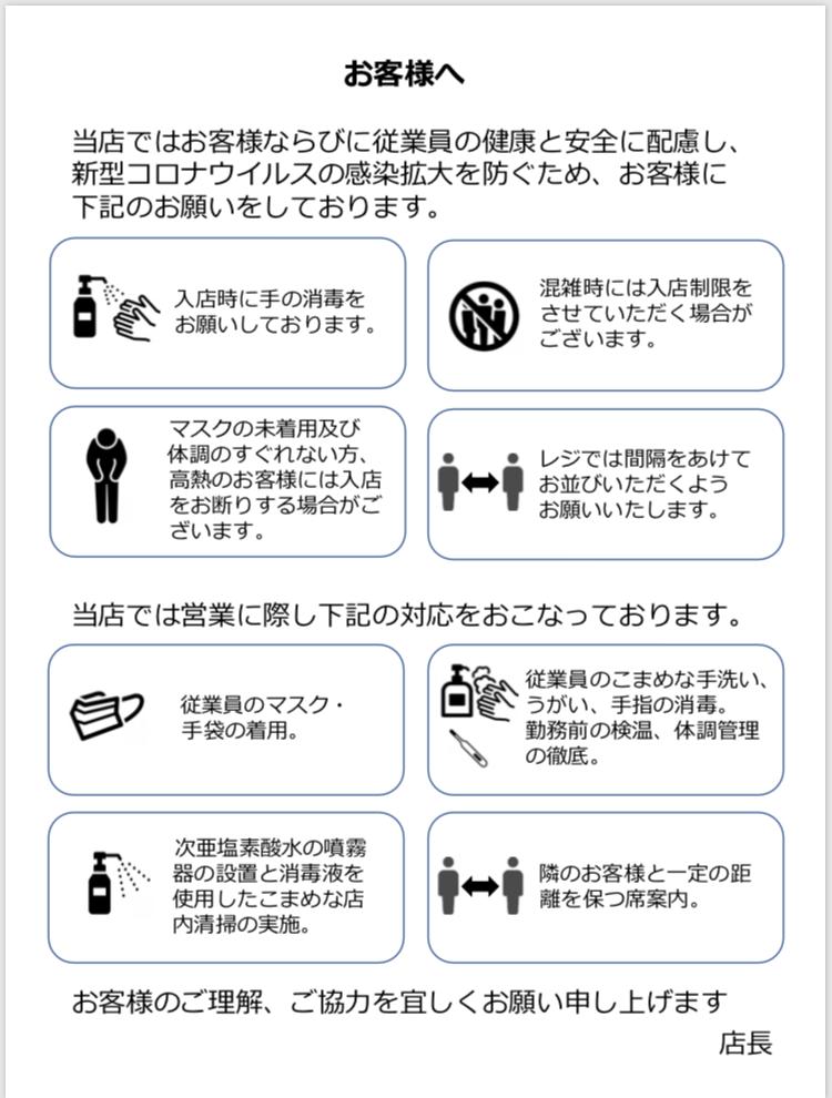 スーパードライ 新宿