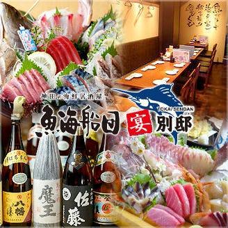 魚海船団 宴別邸 神田2号店