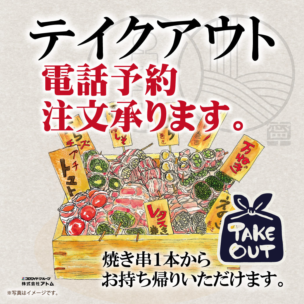 野菜巻串とこだわり蕎麦 ねねや 福島駅前店