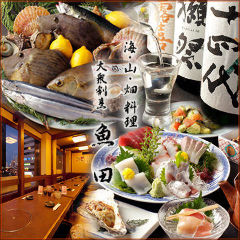 海・山・畑料理 魚田