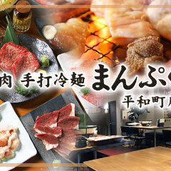 焼肉と手打冷麺 まんぷく 岡山平和町店