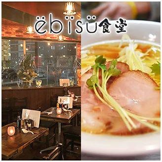 ebisu食堂 センター北店