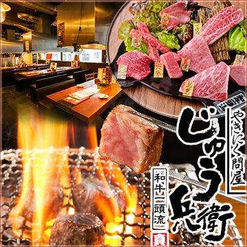 じゅう兵卫 五反田本店