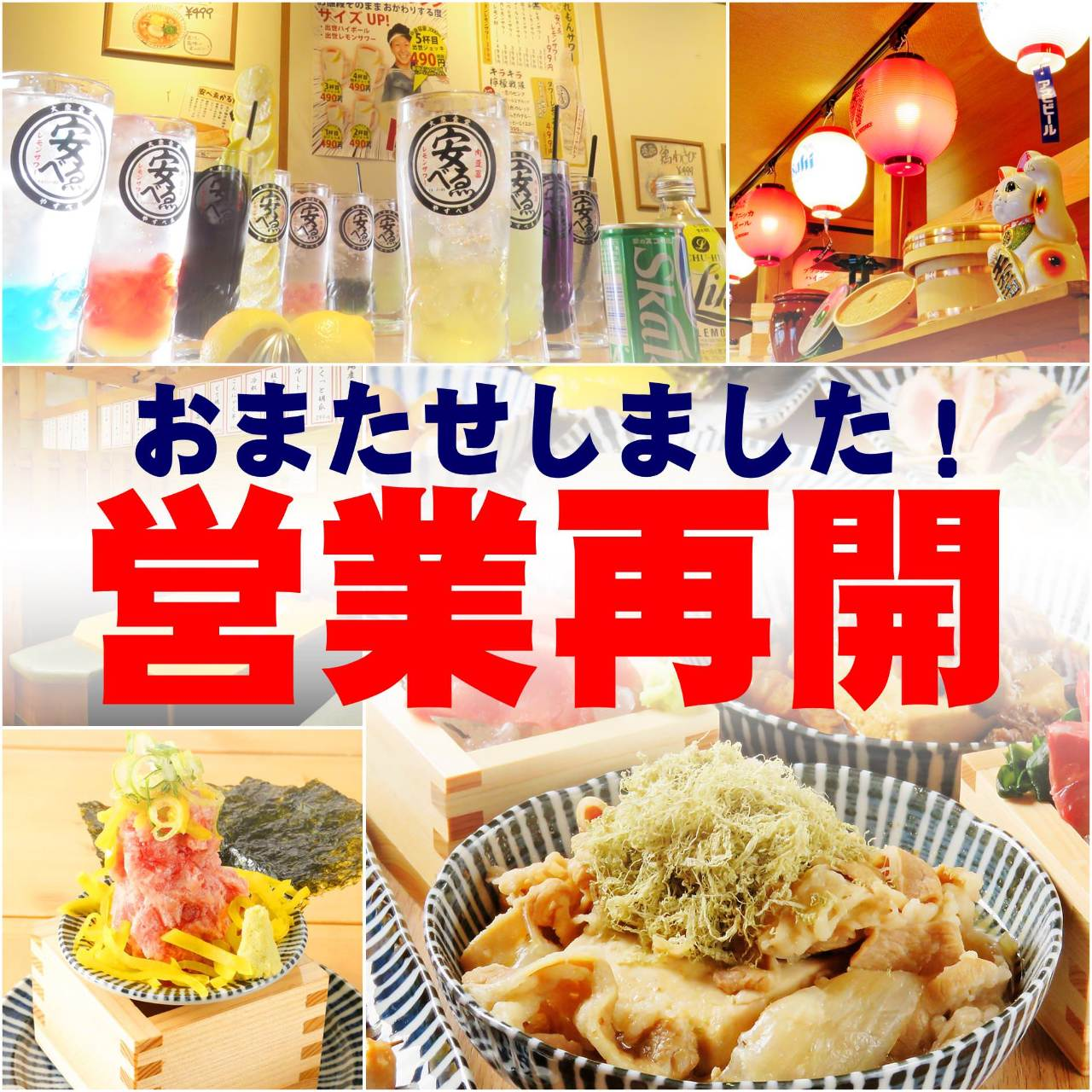 大衆食堂 安べゑ 土浦駅前店