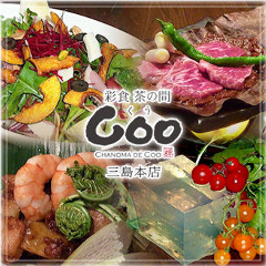 彩食茶の間 Coo 三島本店