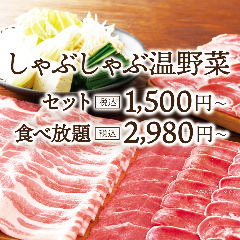 しゃぶしゃぶ温野菜 大浦街道店