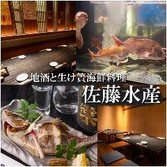 地酒と生け簀海鮮料理 佐藤水産 新横浜
