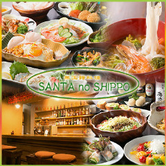 SANTA no SHIPPO 今津店