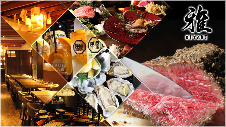 牡蠣×肉×海鮮 MIYABI