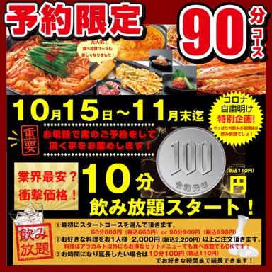 赤から鍋とセセリ焼 赤から 京都亀岡店 コースの画像