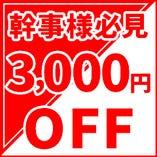 【お得!特別クーポン】 プレミアムコース3,000円OFF