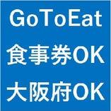 Go To Eat 各種キャンペーン参画中