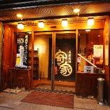 「上野駅」より徒歩3分。皆さまのご来店お待ちしております