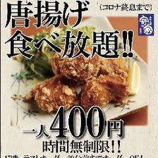 """伝説の企画""""唐揚食放題""""が復活!!"""