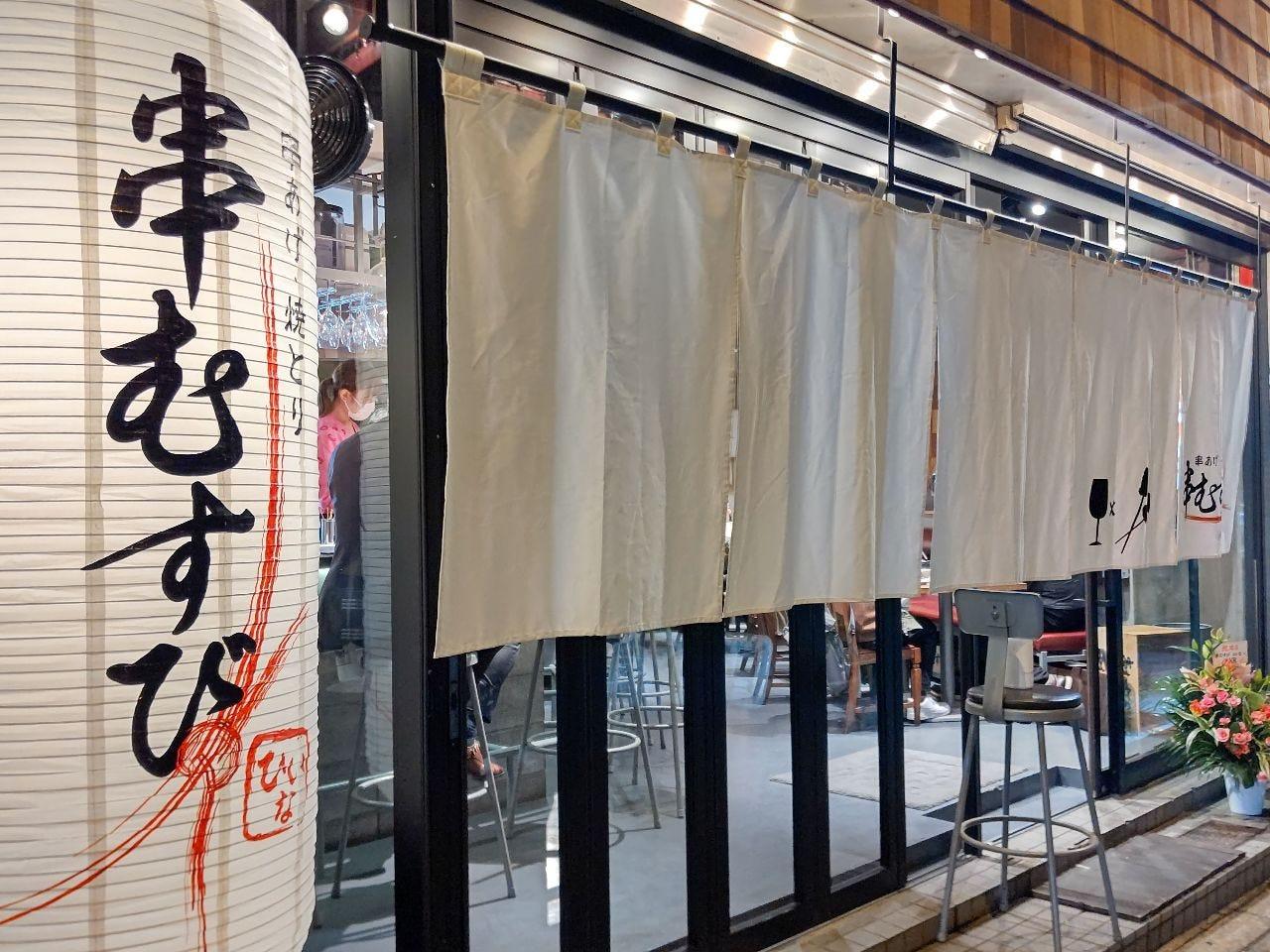串むすび・ひいな 池尻大橋店