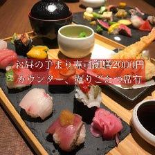お昼の手まり寿司御膳2000円(税抜)