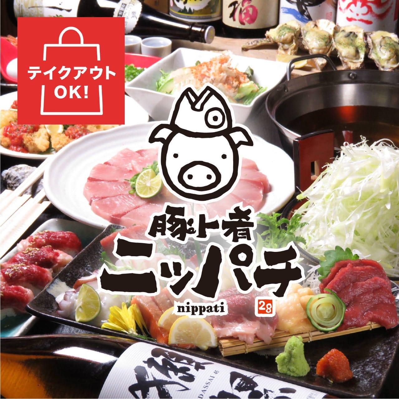 豚ト肴 ニッパチ