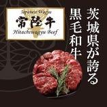 常陸牛【茨城県】