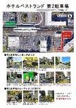 ◆駐車場(先着順)◆