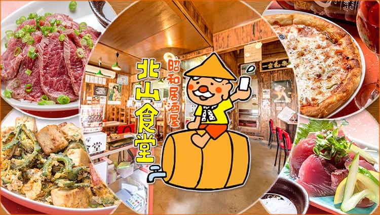 昭和居酒屋 北山食堂 本部店