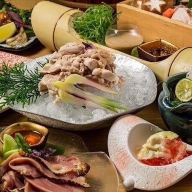 横浜 地鶏と個室 兼政  メニューの画像